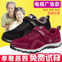 Autumn and winter old people shoes mother plus velvet anti-slip return force middle-aged sneakers male warm cotton boots cotton shoes female