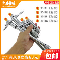 Adjustable ratchet wrench wink wrench elongated tap reaper m3-M8 M5-M12