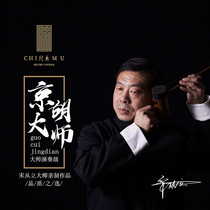 Song from the master-class supervision C712 Jinghu Sipi E F to tune two yellow C D to tune Jinghu musical instruments