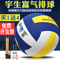 Yu Sheng Fu Qi volleyball 6001 light soft type No. 7 training in the examination of the National Games dedicated gas volleyball
