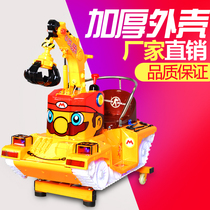 Coin shake car Childrens home new catch Music Swing machine commercial amusement excavator new 2018 coin