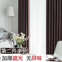 Thickened full blackout curtains finished simple modern bedroom bay window shade cloth living room balcony shade curtain cloth