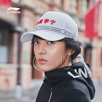 Paris Fashion Week China Li Ning Series baseball cap mens and womens new fashion casual sports cap