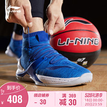 Li Ning basketball shoes mens shoes blockade 2019 new summer breathable one weave high to help professional competition shoes sports shoes