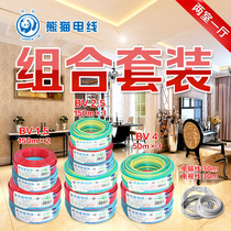 Panda wire two rooms and one Hall home improvement package use area 60-80 square meters BV hard line version is not returned