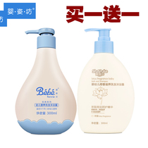 Baby Zifang infant shower gel childrens shampoo bath two-in-one baby shampoo toiletries without tears.