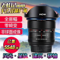 laowa old frog 12mm f2 8 large aperture star mirror full frame zero distortion portrait scenery ultra wide-angle lens
