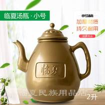 Linxia thickened large soup bottle Muslim supplies worship small net pot Hui Tang bottle 2 liter kettle