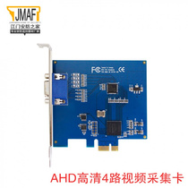 4-Way 7PCI-E AHD capture card AHD video capture card million high-definition security monitoring capture card cloud technology
