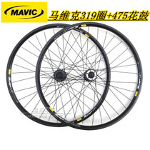 Genuine MAVIC 319 car ring Shimano M475 M525 hub 26-inch V disc brake mountain wheel set