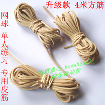 Single tennis special rubber band training tennis line rope self-training tennis rope high elastic 4 meters