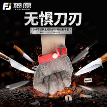 Fujiwara cut gloves home slaughter cutting anti-cutting anti-injury protection iron gloves wire special forces gloves