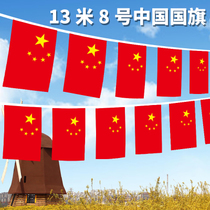 No. 8 Chinese small flag flag flag flag flag flag National Day store decoration can be wholesale