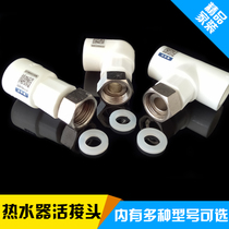Thickening 4 points 6 points copper water heater PPR Union live direct elbow tee pipe fittings