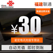 The official Fast Charge of Fujian Unicom prepaid recharge 30 yuan automatic fast charge instant arrival