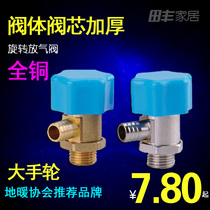 All copper thickened warm parts ground heating water collector exhaust valve rotary discharge valve 1 4 2 minutes