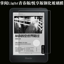 Palm reading light youth Yue enjoy Edition e-book reader 6-inch screen tempered glass protective film