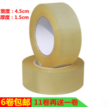 Width 4 8cm sealing tape transparent tape express sealing tape packaging Taobao tape paper packing tape