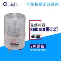 QLIGHT Collette double warning light SMCL80-BZ-2 24V with buzzer alarm red green two-color