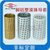 Steel bead set pure aluminum ball sleeve keep ring hold frame standard bead sleeve large size bead set