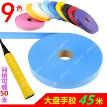 Send sealing glue hand glue coated glossy sticky badminton racket tennis racket Rod sweat belt about 48 Meters