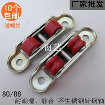 Mobile plastic steel door and window track mute pulley adjustable flat nylon two-wheel roller bearing flat wheel 10.