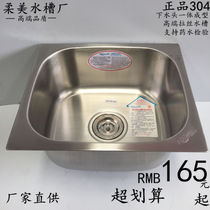Genuine thick and soft 304 stainless steel kitchen single-slot single-basin sink brushed small dish dish hand table under the basin 420.