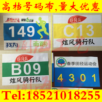 Athletes Games Marathon track and field number Ribbon Digital Number sticker number card custom-made production