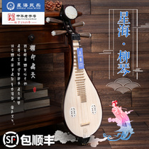 Liuqin 8412-1 Beijing Xinghai National Musical instrument professional pear mahogany Shimizu Liuqin Beginner Delivery Accessories