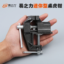 Yi force heavy-duty mini mini bench vise small bench vise vise flat vise universal table pliers small tiger bench pliers