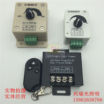 LED dimmer light bar light box dimmer dimmer switch 12-24V8A16A20A