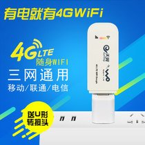 Unicom mobile telecommunications 4G internet sans fil Cato three Netcom with laptop Tianyi equipment car WIFI