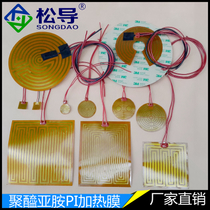 PI electric film PI electric plate polyimide heating film heating film heating film polyimide electric film