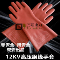 12kv insulated gloves 10KV high voltage insulated gloves electrical live work Tianjin double safety brand