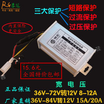 Electric car converter 72V60V64V48V36V to 12V DC DC10A10A current