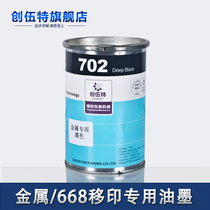 Chuangwu special code printing special metal ink 702 ink Germany imported process clearly scraped off