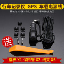 Car charger for the first scene D101 D102 D105 d106 tachograph power cord elbow USB