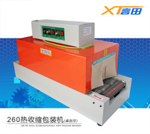 Nobita BS-260 shrink machine Plastique Film shrink machine plastique packaging machine plastique shrink film packaging machine