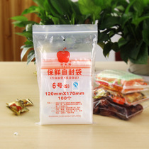 100 pack No. 6 ziplock bag 12*17cm transparent bag beef dried fish dry food packaging bag sealed bag