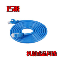 Finished network cable 15m 15m network cable (sealed packaging mechanism network cable)
