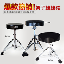 Authentic Hong Kong MES T500 T700 rack drum stool screw drum stool bold rotating drum stool