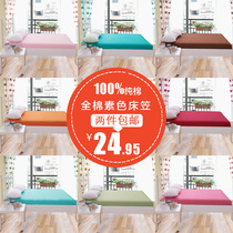 Love home textile cotton bed single piece solid color bed Li cotton single double bed cushion protection bed special