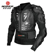 Scoyco race feather armor motorcycle racing suit off-road outdoor riding armor armor armor AM02-2