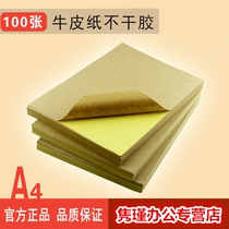 A4 kraft paper stickers yellow hair surface kraft paper printing label backing paper Kraft color mouth take 100 sheets