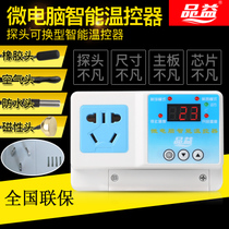 Product benefits 220v digital electronic intelligent digital display adjustable temperature control boiler thermostat switch socket thermostat instrument