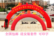 Inflatable arch mold Rainbow 6 meters 81012 Double Dragon Dragon and Phoenix rainbow door air mode scenery props