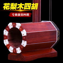 Pear Wood Sihu Pear mahogany sihu instrument in the pitch sound bass Sihu Mongolian factory direct delivery Accessories
