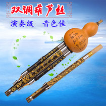 Double-tune hoist wire professional playing adult children beginner Zizhu C Cut B tune hoist wire musical instruments