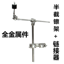 Water cymbals universal clip connector half cymbals bracket oblique fork wipe expansion suit drum accessories
