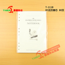 To preferred T1118 B5 loose-leaf for the core loose-leaf notebook for the paper page core page 80 Dowling